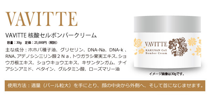VAVITTE 核酸セルボンバークリーム