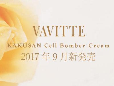 蘇る。煌く天使肌。生命の一粒一粒に存在する核酸DNA。細胞レベルへ直接アプローチする日本初の爆弾クリーム。2017年9月11日新発売!
