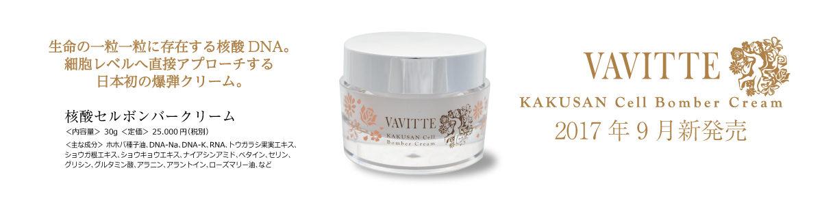 VAVITTE核酸セルボンバークリーム